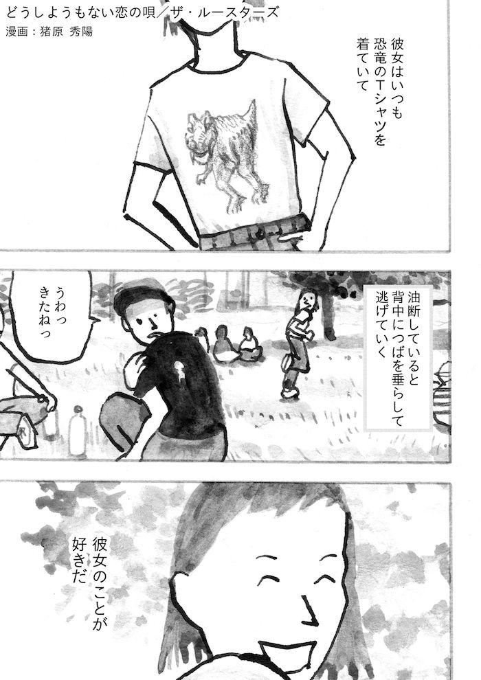 【あのMVを漫画で描く】どうしようもない恋の唄/ザ・ルースターズ 6a19c01dd01aa00f090d794926ceb5b9-700x990