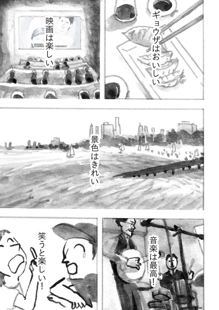 【あのMVを漫画で描く】どうしようもない恋の唄/ザ・ルースターズ 9966c72161d4a015cc77c6788f1496a6-700x990