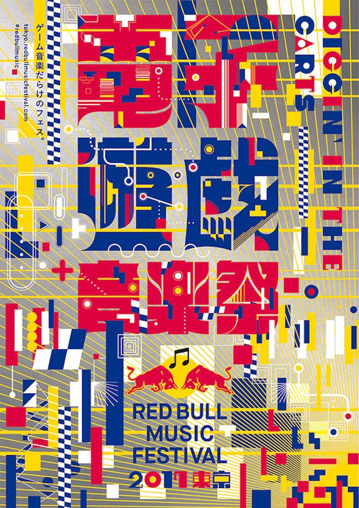 ラジオ番組『Tokyo Brilliantrips』連動!『ポケモンGO』に続く『ハリー・ポッター』ARアプリなどをご紹介! art171115_brilliantrips_3-700x989