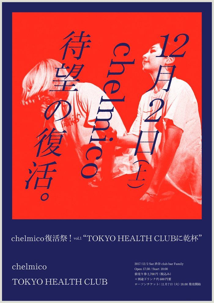 chelmicoがついに復活!12月に開催される自主企画のゲストにTOKYO HEALTH CLUBの出演が決定 chelmico_flyer-1200x1698-1-700x991
