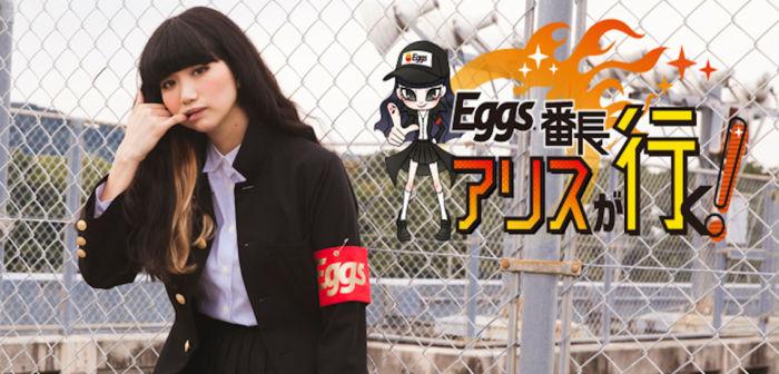 """インディーズアーティストを応援「Eggs番長」に、""""MV女優""""アリスムカイデが就任! eggs-1711131-700x336"""