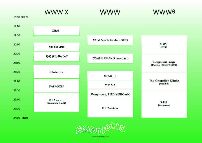 【イベントレポ】豪華出演者で話題となった渋谷WWWと WWW X<Emotions>にtofubeats、ZOMBIE-CHANG、ゆるふわギャング、CHAIらが登場! emotions_timetable-700x495