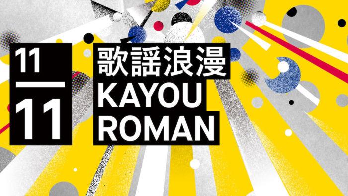 日本の歌しばりのクラブナイト<歌謡浪漫>。大沢伸一、Licaxxx、MUROらのスペシャルセットの内容は? kayouroman-1711092-700x394