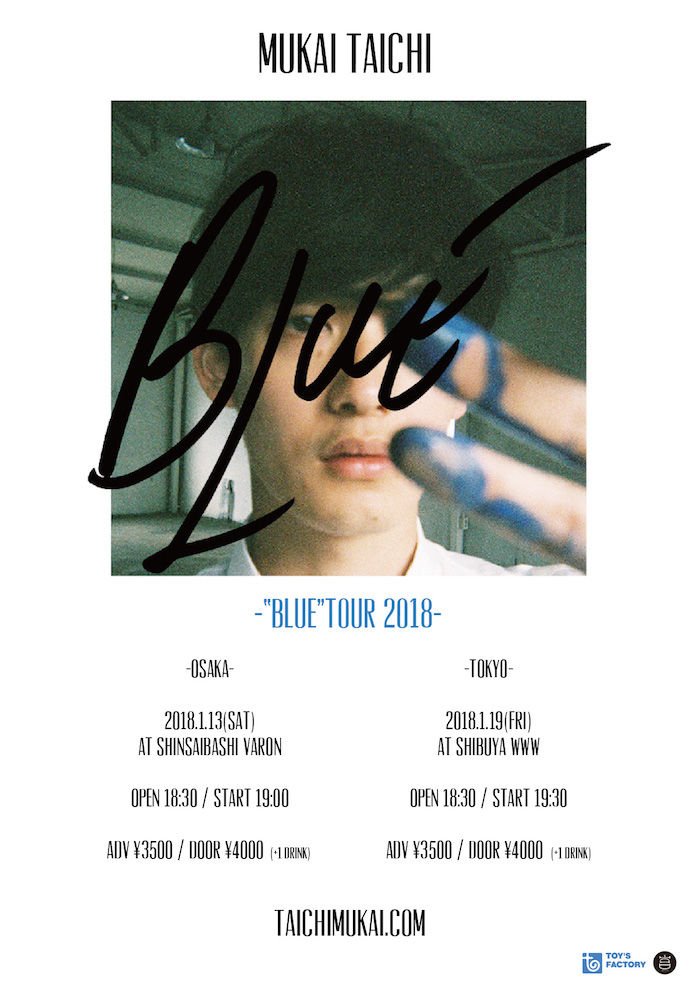 向井太一、1stアルバム『BLUE』iTunesで予約開始!リリース記念イベントも! music171109_taichimukai_2-700x990