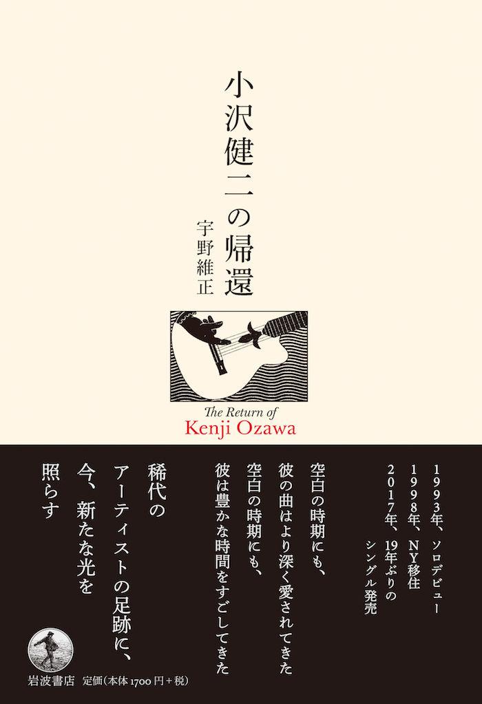 宇野維正による小沢健二の軌跡を探る一冊『小沢健二の帰還』が岩波書店より発売。 ozawakenji-700x1023