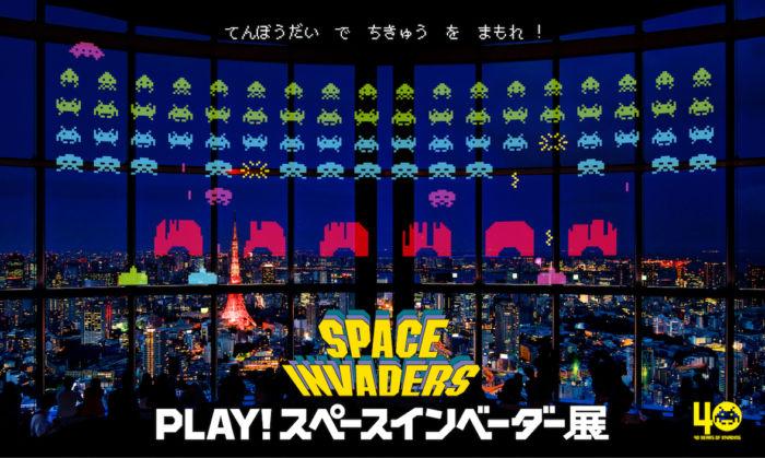 【祝40周年】『PLAY!スペースインベーダー展』で、六本木の夜空にインベーダーが襲来!? PSI_171201re6_90B-700x419