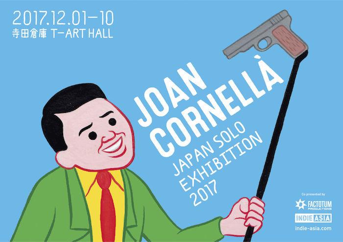 Joan Cornellàと渋谷WWWがコラボ!12月に開催されるイベントをご紹介! art170822_joancornella_1-700x495