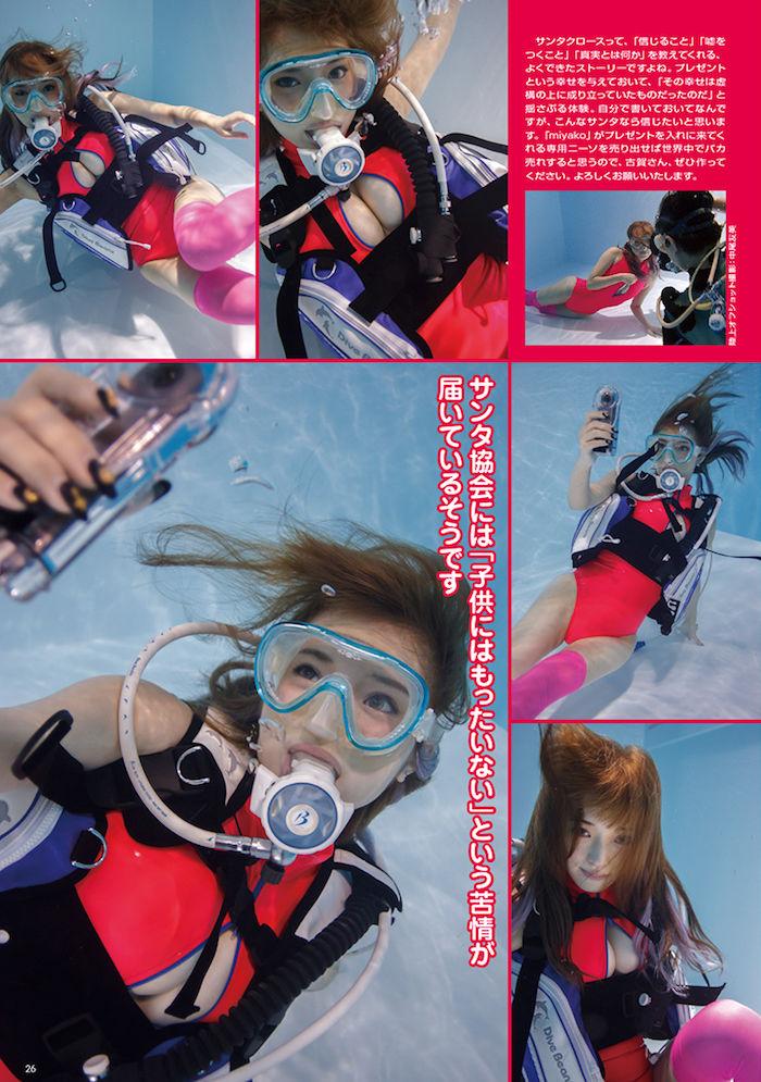 「異色肌ギャル」で話題のmiyakoが『水中ニーソ』に初登場! art171211_suichukneeso_3-700x995