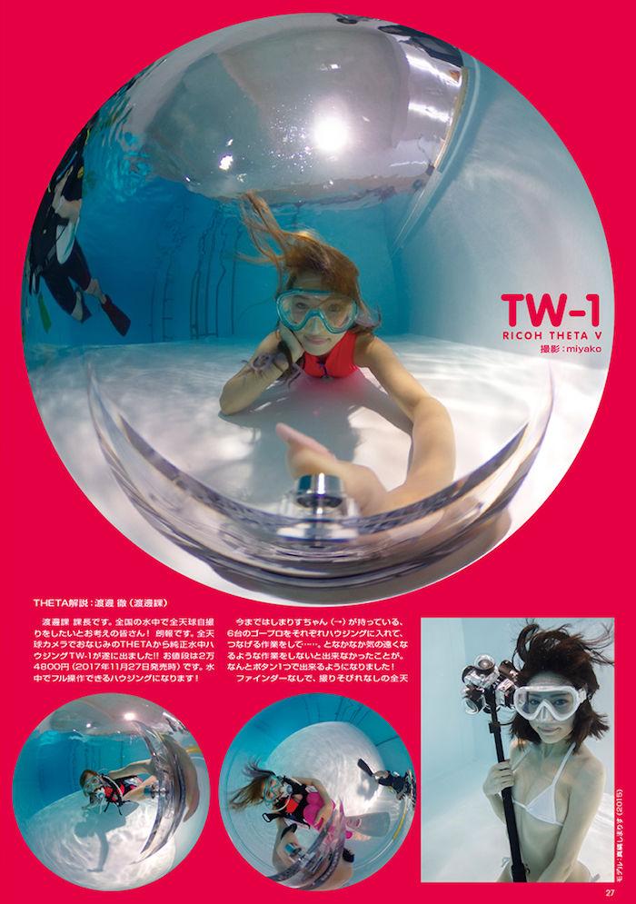 「異色肌ギャル」で話題のmiyakoが『水中ニーソ』に初登場! art171211_suichukneeso_4-700x995