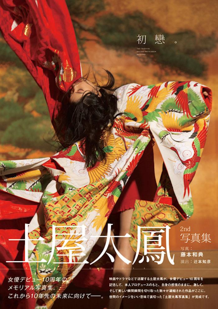 """土屋太鳳、写真集『初戀。』で見せる""""物憂げな大人の女性の表情"""" art171211_taotsuchiya_1-700x991"""