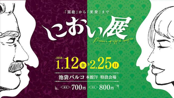 ラジオ番組『Tokyo Brilliantrips』連動!スタバの新作フラペチーノなどをご紹介! art171227_brilliantrips_1-700x394
