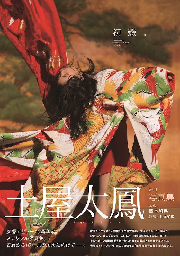 """土屋太鳳が写真集で見せる、切なくも激しい""""戀(こい)模様"""" culture171218_taotsuchiya_1-700x991"""