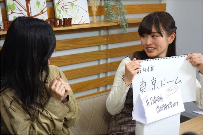 乃木坂46流行語大賞2017は「いやらしい目で見なければ。」 culture171228_nogizaka46_3-700x467