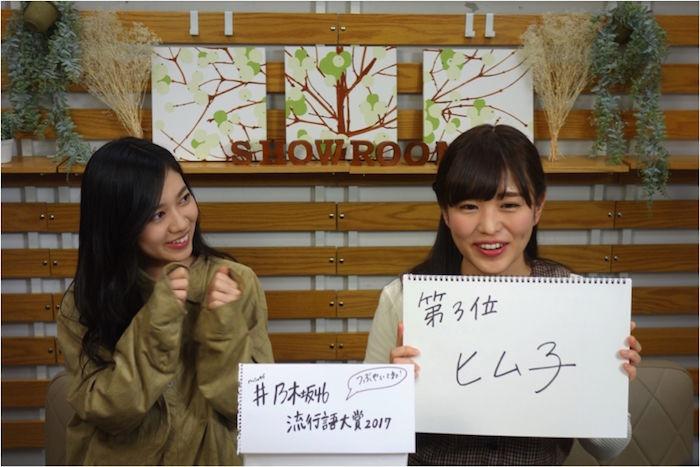 乃木坂46流行語大賞2017は「いやらしい目で見なければ。」 culture171228_nogizaka46_4-700x467