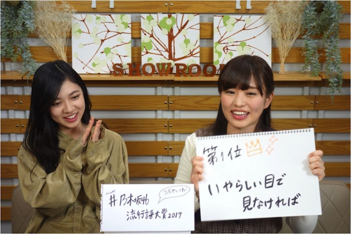 乃木坂46流行語大賞2017は「いやらしい目で見なければ。」 culture171228_nogizaka46_5-700x467