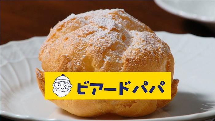 小島瑠璃子がシュークリームにがぶり!とろっとクリーム、溢れ出す! food171227_beardpapa_1-700x394