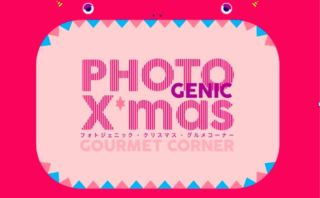 photogenicxmas