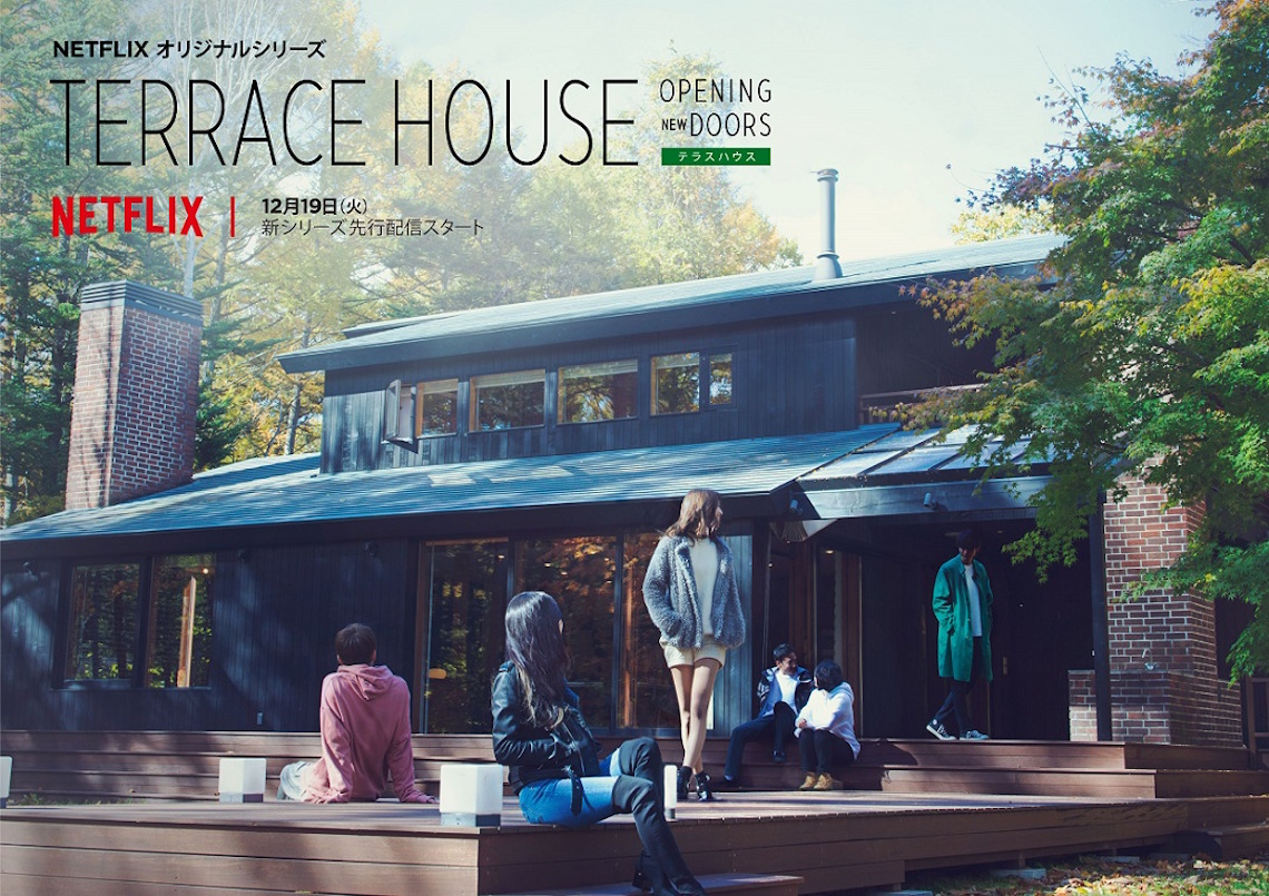 Terrace house opening new doors qetic for Terrace house netflix