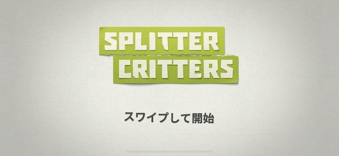 Appleが選んだ2017年のiPhoneゲーム「Splitter Critters」とは? technology171212_splittercritters_1-700x323