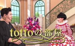 Totto_matsuko_main