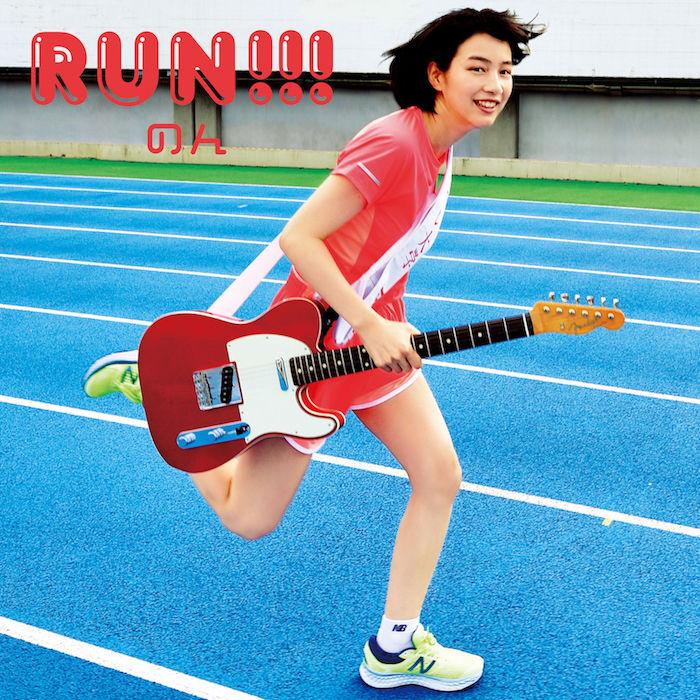 のん、2ndシングル『RUN!!!』ジャケ写&ティザー映像が公開! usic171219_non_1-700x700