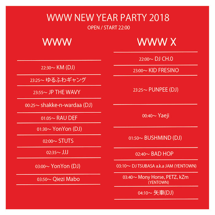 WWW、WWW Xの2018年ニューイヤーパーティーにゆるふわギャングら出演者最終発表!タイムテーブルも公開! www-new-year-party-171227-1-700x700