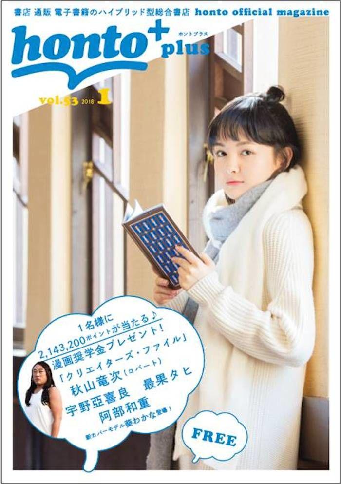 ロバート秋山のクリエイターズ・ファイル「透明すぎて目視できない。17歳」と称される女優、藤原采になりきる! art180111_honto_01-700x993