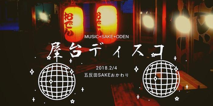日本酒とおでんと…DJ!?「屋台ディスコ」再び開催決定!100種類以上の日本酒と音楽が楽しめる! art180111_yataidisco_04-700x350