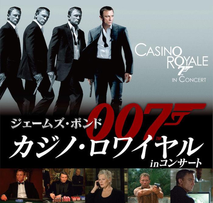 ラジオ番組『Tokyo Brilliantrips』連動!大迫力のフルオーケストラで楽しむ映画『007カジノ・ロワイヤル』などをご紹介! art180125_brilliantrips_2-700x666