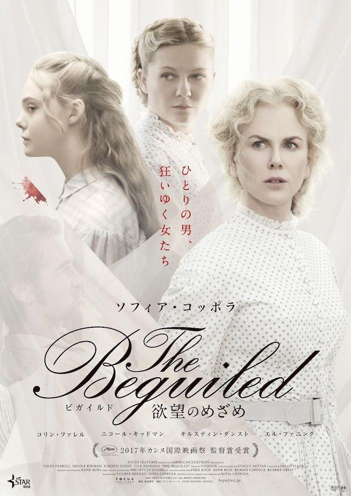 映画『The Beguiled』予告編&第2弾ポスター解禁!純真な白から滲み出る戦慄の予兆! film180105_beguiled_01-700x990