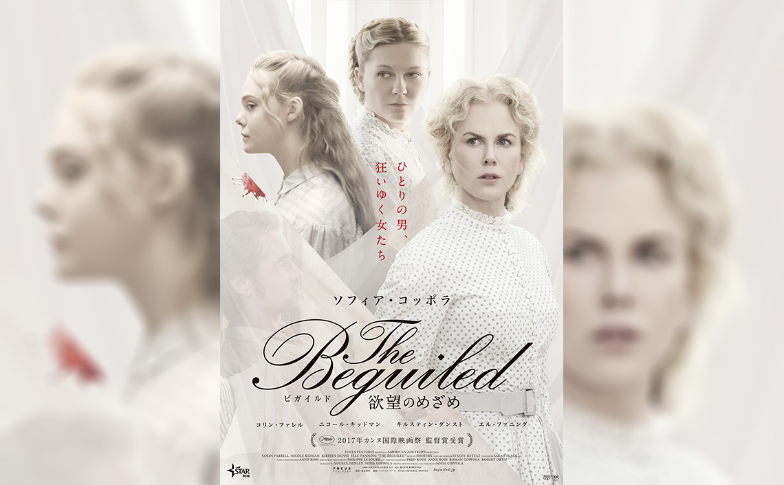 beguiled_main