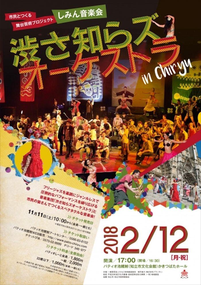 「渋さ知らズオーケストラ」のコンサートに参加しよう!みんなでつくるスペクタクルな音楽会を開催! music180112_shibusa_04-700x991