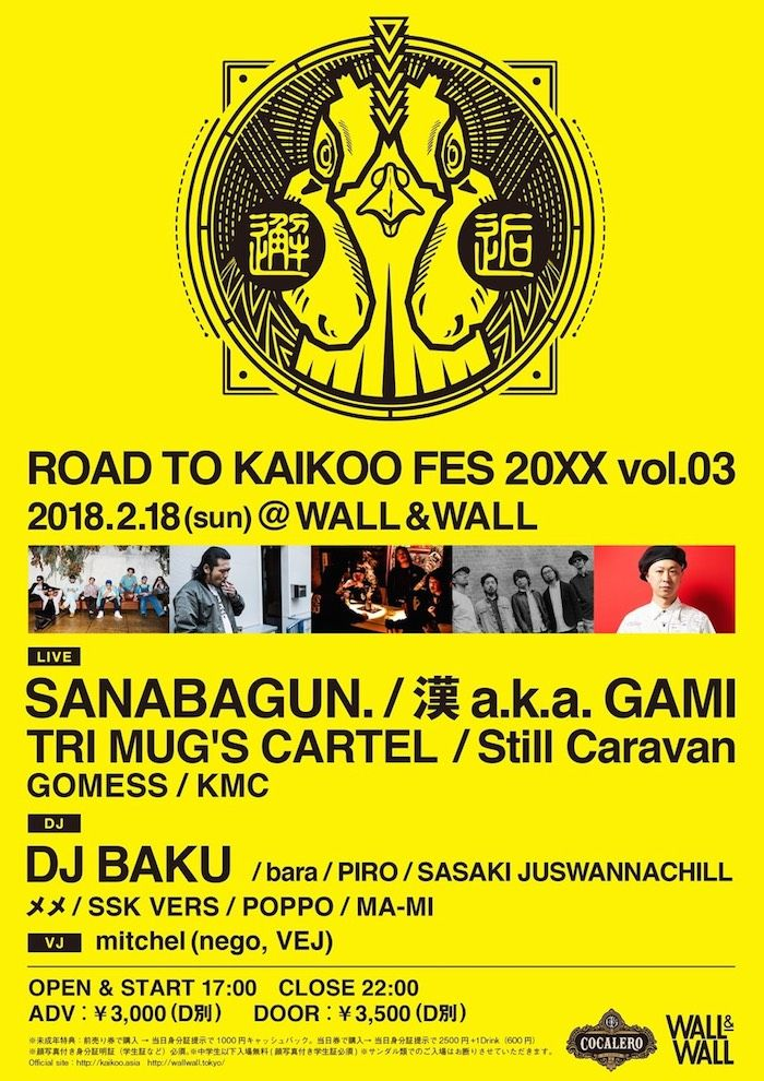 SANABAGUN. 、漢 a.k.a. GAMIら出演!伝説のFes復活へ向けたイベント<ROAD TO KAIKOO FES 20XX vol.3>開催決定! music180122_kaikoo_01-700x990