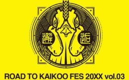 kaikoo_main