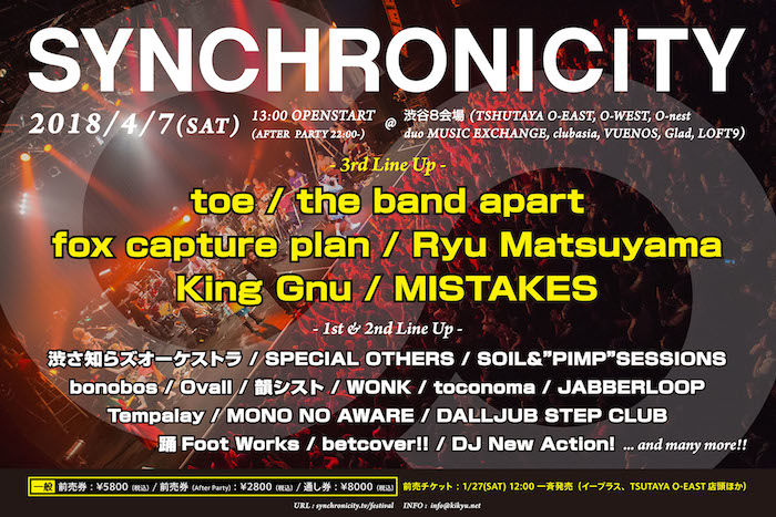 「SYNCHRONICITY'18」第三弾ラインナップで、 toe、the band apart、fox capture plan、King Gnuら6組を発表! music180124_synchronicity_2018_01-700x467