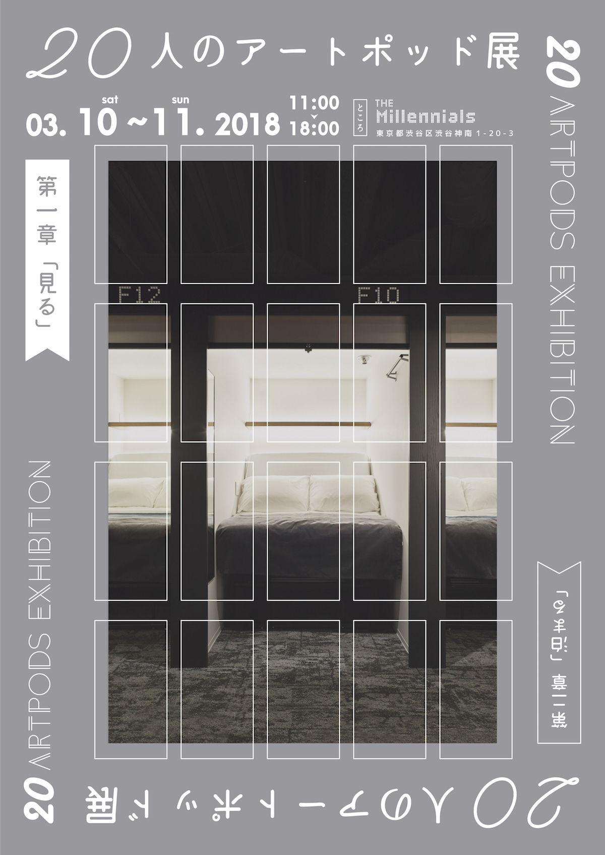 ミレニアル世代向けに特化した宿泊施設「The Millennials Shibuya」で<20人のアートポッド展>開催! art180227_themillennials-artpods_1-1200x1697