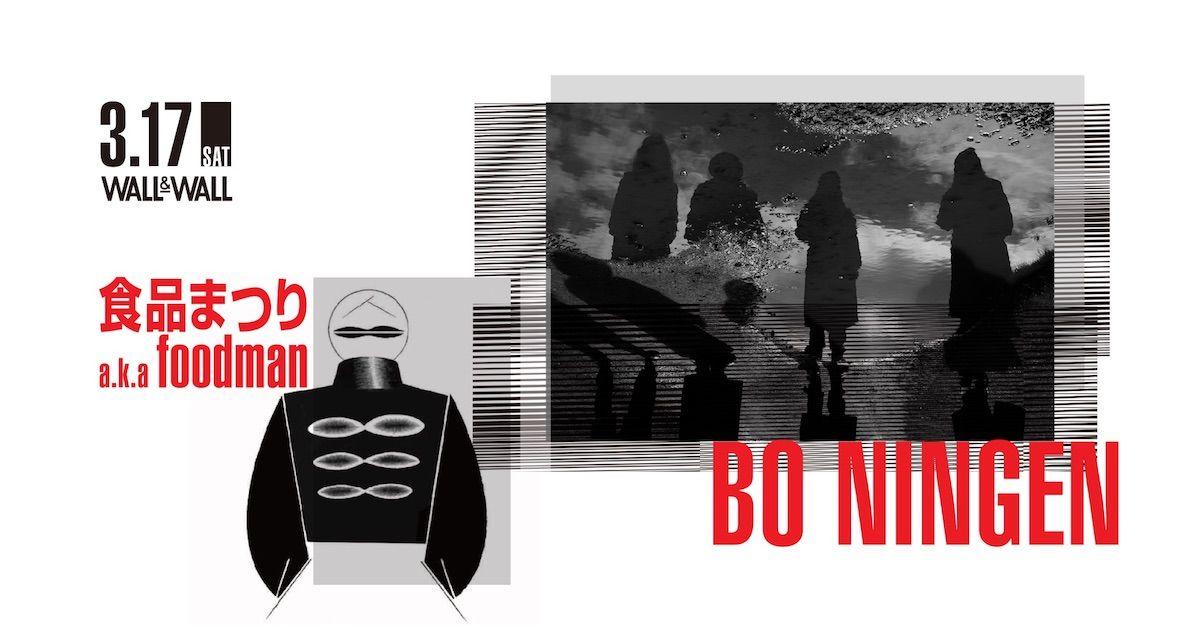 カオス過ぎる組み合わせ!BO NINGEN × 食品まつり a.k.a foodmanの競演が表参道 WALL&WALLで開催決定! bo-ningen-foodman-1200x628
