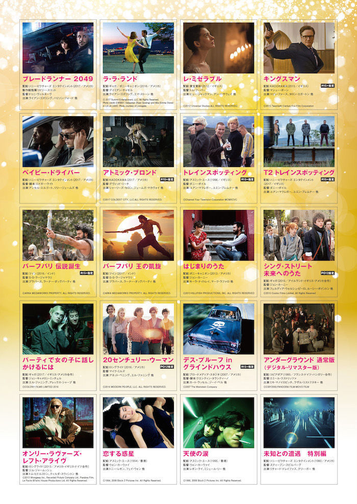 新宿ピカデリーの爆音映画祭が兎に角スゴイ!!Qetic編集部が絶対に爆音で体験してほしい映画 3選 film180125_bakuoneigasai_poster02-700x989-700x989