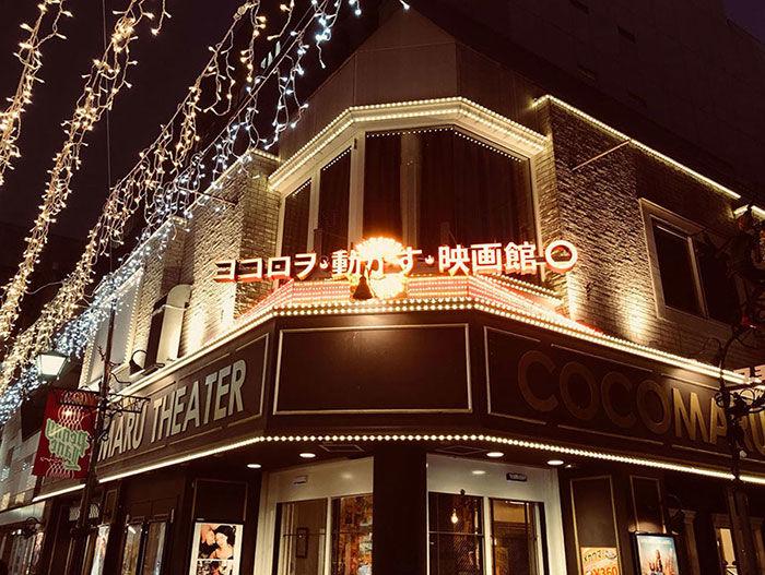 オープンから4ヶ月!吉祥寺で話題の『ココロヲ・動かす・映画館○』に行ってみた film180214_kokomaru_10-700x527