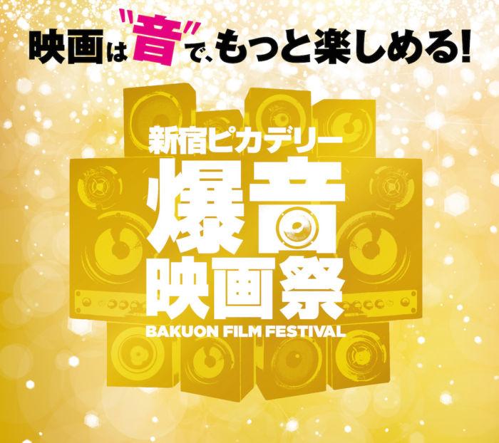 新宿ピカデリーの爆音映画祭が兎に角スゴイ!!Qetic編集部が絶対に爆音で体験してほしい映画 3選 film_bakuon_2-700x622