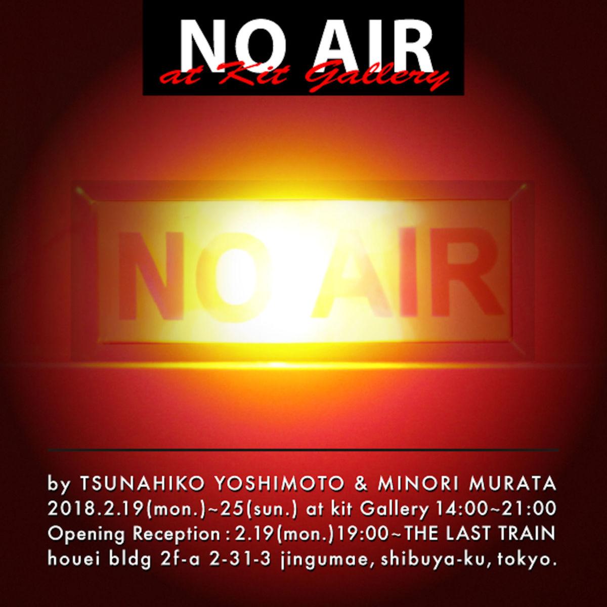 """【インタビュー】二人展<NO AIR>を開催!コムアイとのコラボなど手がけたskydiving magazine・村田実莉と""""ゴミ""""アーティスト・吉本綱彦に、自分・アートについて聞いてみた。(前編) interview180219_noair_03-1200x1200"""