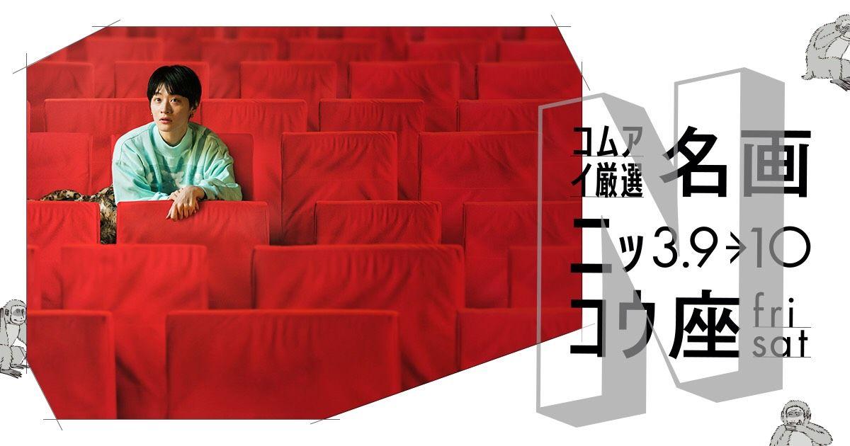 水曜日のカンパネラと日光市の共同企画!『名画ニッコウ座』の映画とコムアイおすすめ周辺観光スポットをご紹介 miega-nikko-za_web-1200x630