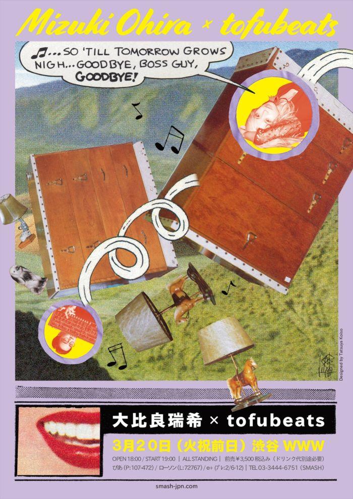 大比良瑞希がファンキーに?tofubeatsに続くリミックス第2弾はSTUTS! mizukiohira1-700x990