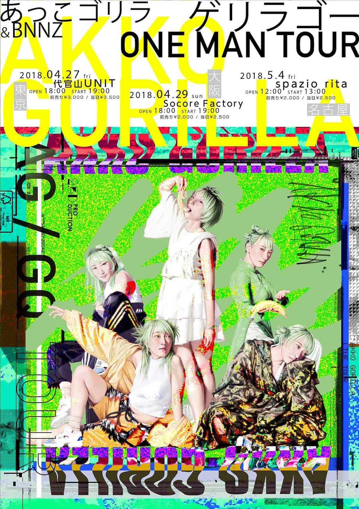 あっこゴリラ「ゲリラ × 向井太一 × RYOHU」リリース!WWWワンマンライブ映像公開、東名阪<ゲリラゴー ONE MAN TOUR>も開催決定! music180221_akkogorilla_2-1200x1699