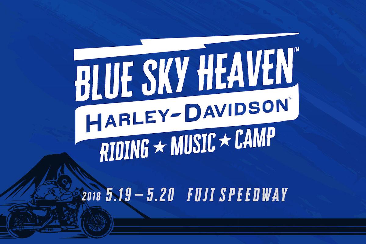 スチャダラパー、ORIGINAL LOVE、SANABAGUN.ら出演!<BLUE SKY HEAVEN>が富士スピードウェイで今週末開催! music180223_bsh_1-1200x800