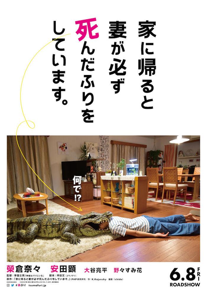 映画 『家に帰ると妻が必ず死んだふりをしています。』特報映像解禁!榮倉奈々にとって一番大変だったシーンとは? tsumafuri_teaser-700x988