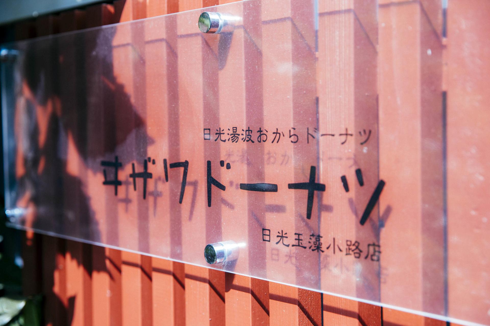 【フォトルポ#1】コムアイが行く!日光市今市の歩き方。スイカン×日光市発の無料映画上映会『名画ニッコウ座』間もなく開催 180307-meiga-nikko-za-9