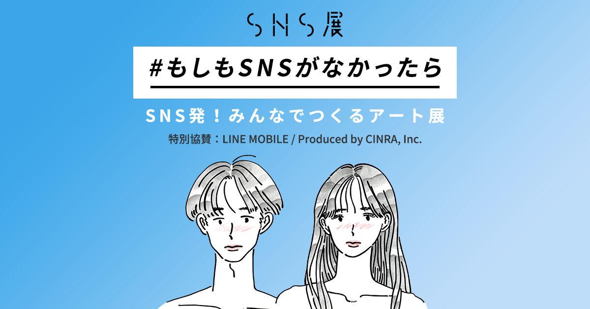 のん、ゆうこす、小山健、能町みね子らがキュレーター!CINRAがアート展<SNS展 #もしもSNSがなかったら>を開催! art180308_moshimo-sns_01-1200x630