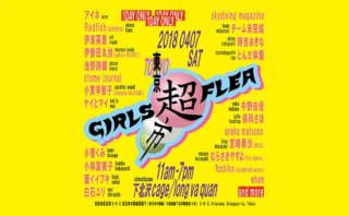 GIRLS超FLEA 東京