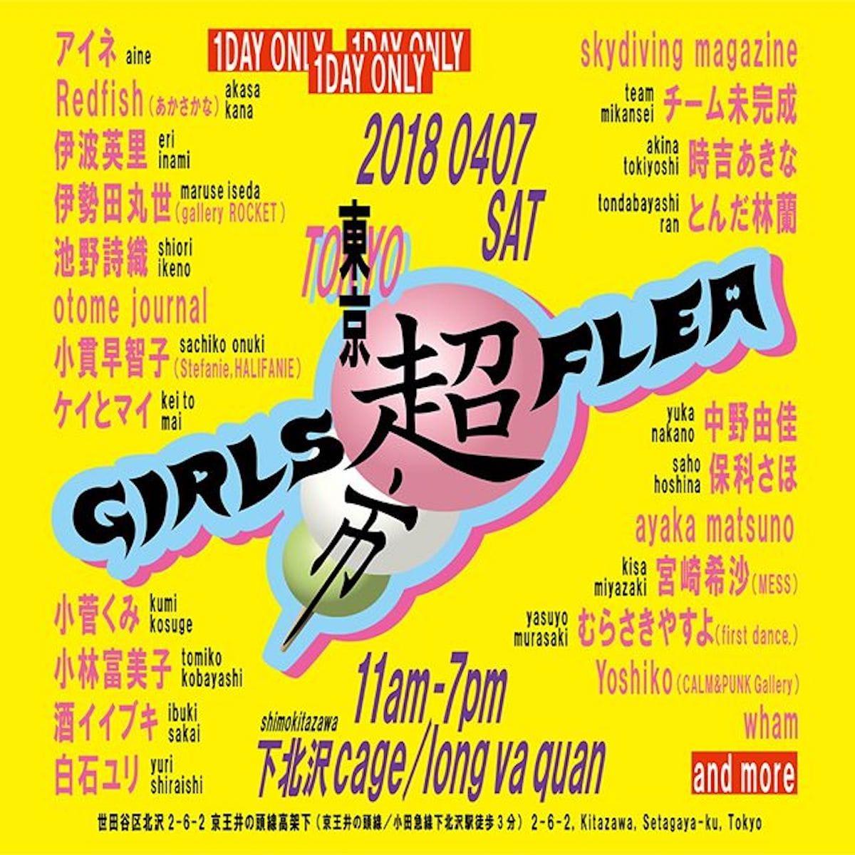 チーム未完成のしをりんが新たに立ち上げた女子クリエイターによる超あたらしいマーケット<GIRLS超FLEA 東京>が下北沢にて開催 artculture180320_superhypertokyo_1-1200x1200